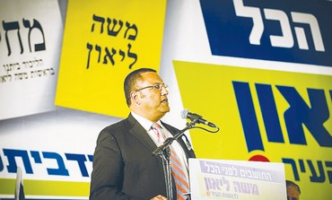 MOSHE LION addresses his supporters at the Crowne Plaza hotel in the capital, September 2
