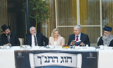 PRIME MINISTER Binyamin Netanyahu and his wife, Sara, host a Bible study club in Jerusalem, Sept. 17