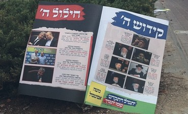 A poster for the campaign to reelect haredi mayor Moshe Abutbul.
