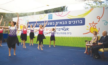 President Shimon Peres and Health Minister Yael German look as dancers perform.