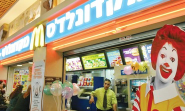 A McDonald's restaurant in Israel.