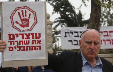 'Stop the release of terrorists', activists's signs say at vigil outside PM's residence in Jerusalem, March 23 - Photo: MARC ISRAEL SELLEM/THE JERUSALEM POST