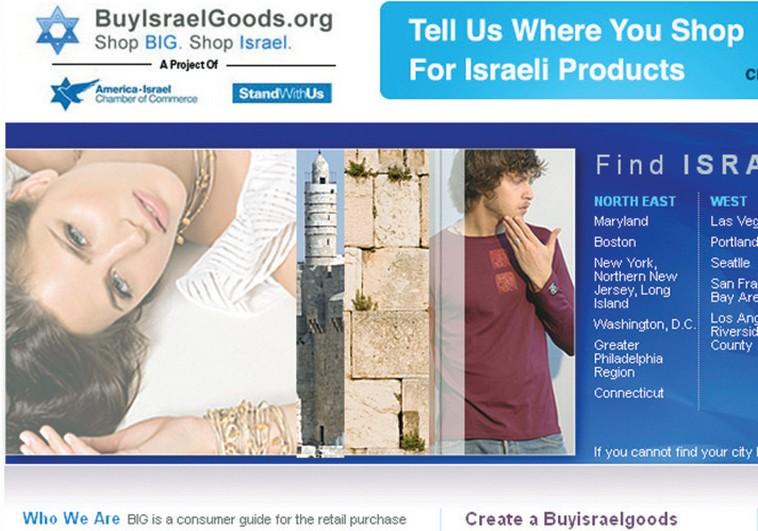 Buy Israel