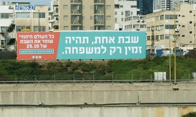 A POSTER overlooking the Ayalon Freeway
