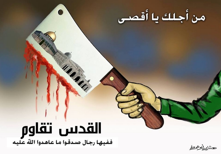 Hamas social media