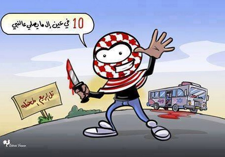 Palestinian cartoons