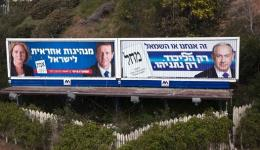 Campaign billboards in Tel Aviv