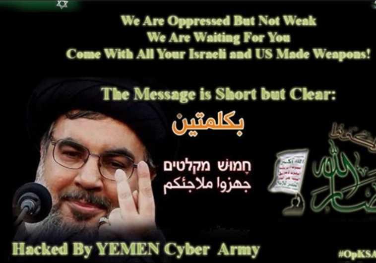 Yemen Cyber Army post pro-Shi'ite propahanda