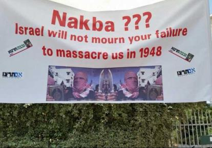 Israel unwilling to understand Nakba, the trauma that constitutes