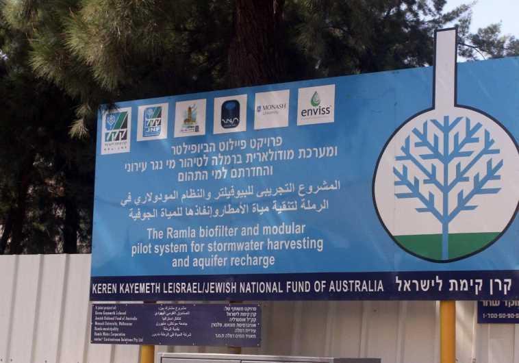 biofilter inauguration in Ramla on Wednesday