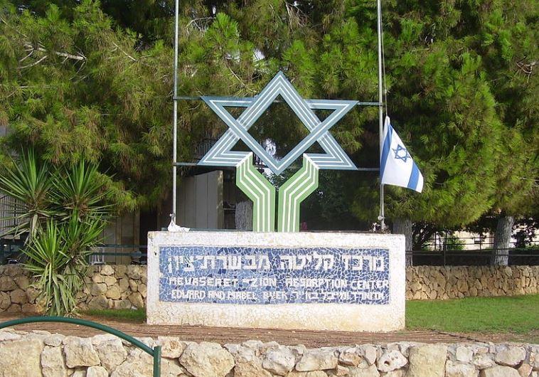 Mevaseret Zion