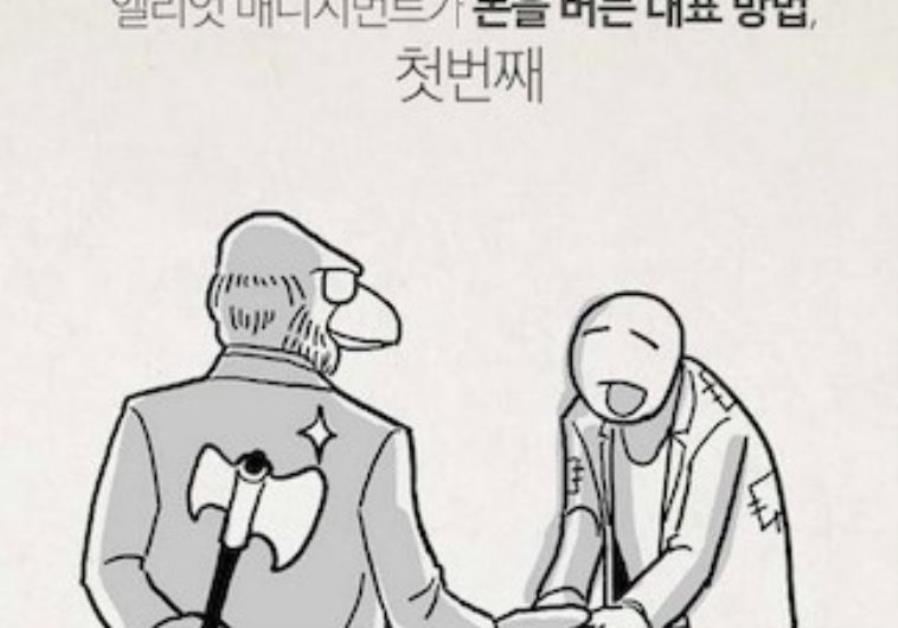 Samsung cartoon