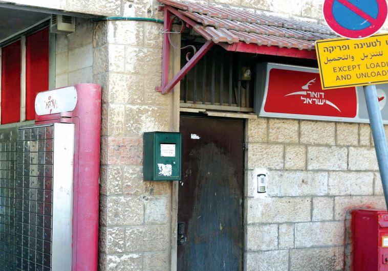 The Israel Postal Company