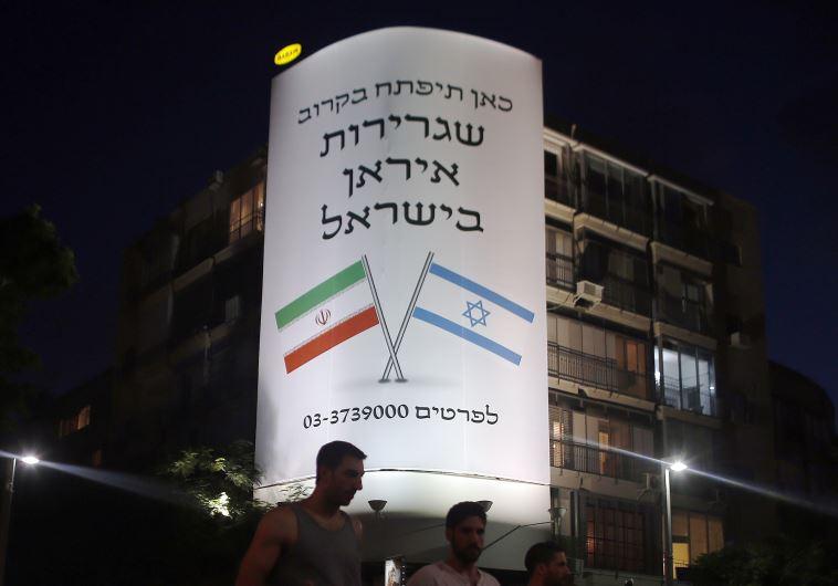 Iran Israel