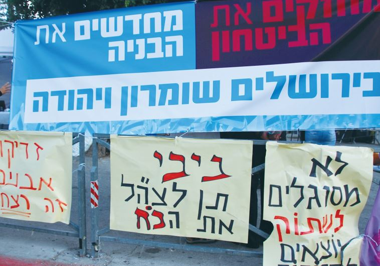 PROTEST SIGNS seen last week at the settler encampment near the Prime Minister's Residence