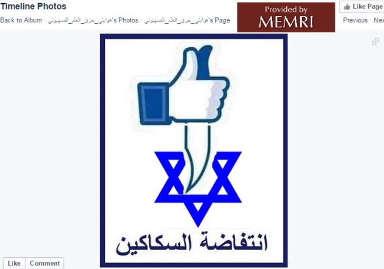 "Facebook page titled ""My Hobby Is Burning the Zionist Flag"" featured image with caption ""The Knife I"