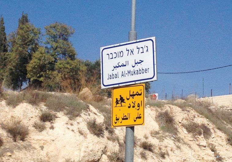 Jebel Mukaber