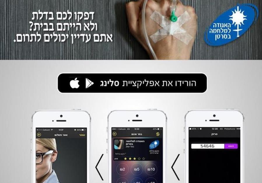 Israel Cancer Association Knock-on-the-Door campaign