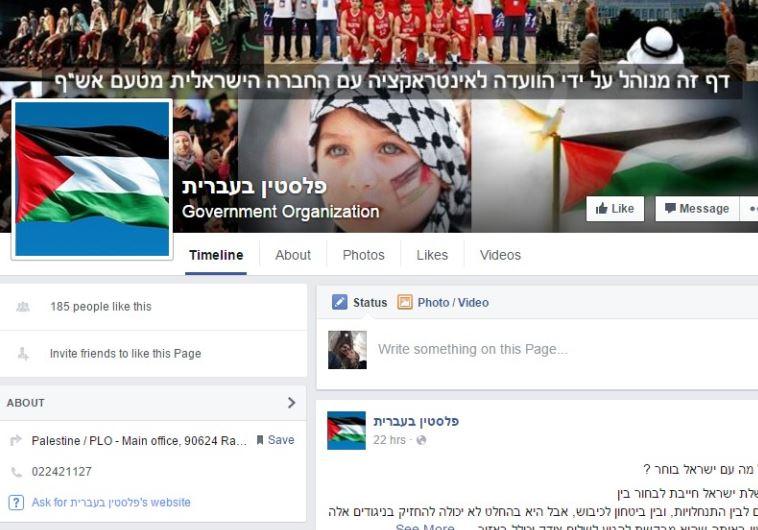 PLO's Hebrew-language Facebook page