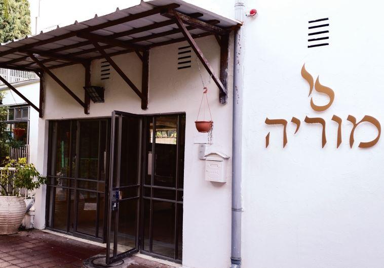 The Moriah Congregation