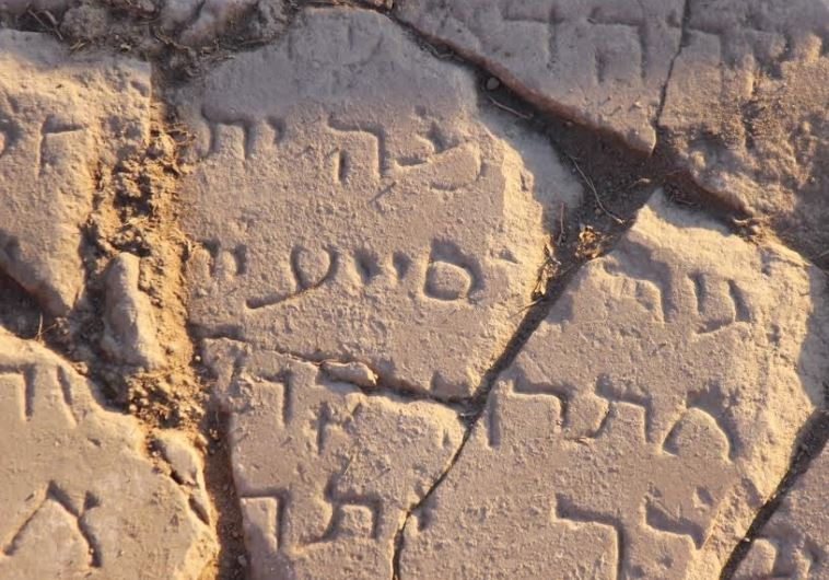 Slab of marble with Hebrew inscription found in Kursi