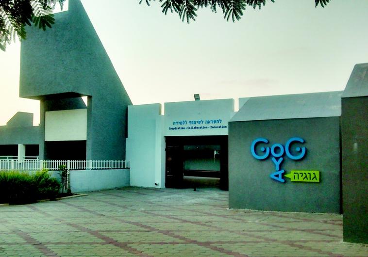 Le Centre Gogya