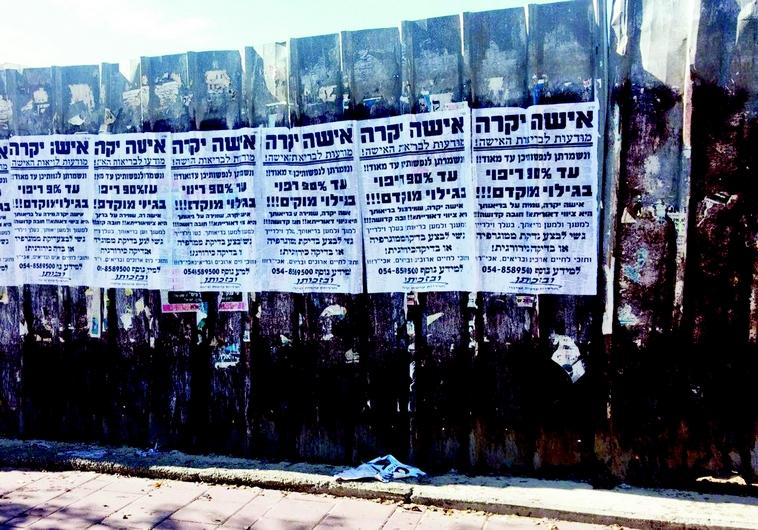 Affiches de prévention dans les quartiers orthodoxes
