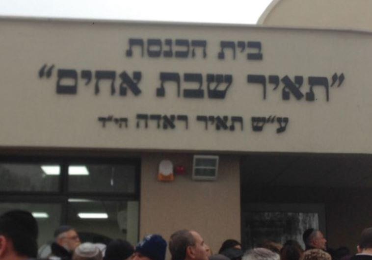 KATZRIN RESIDENTS dedicate a new synagogue in memory of Tair Rada last week.