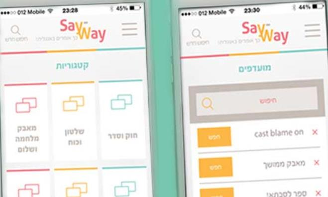 New app: Say-Way: This Is How It's Said in English