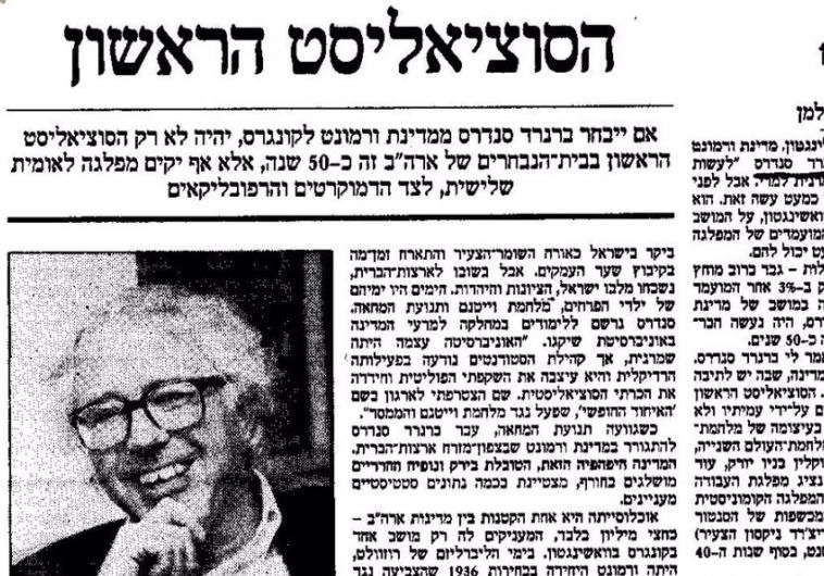 A copy of a 1990 edition of Haaretz where Ma'ariv's Yossi Melman interviews Bernie Sanders