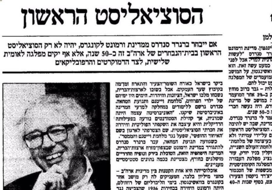 A copy of a 1990 edition of Haaretz where Ma'ariv's Yossi Melman interviews Bernie Sanders