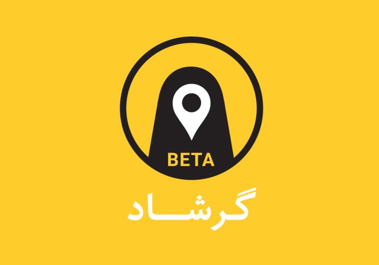 Iranian app Gershad