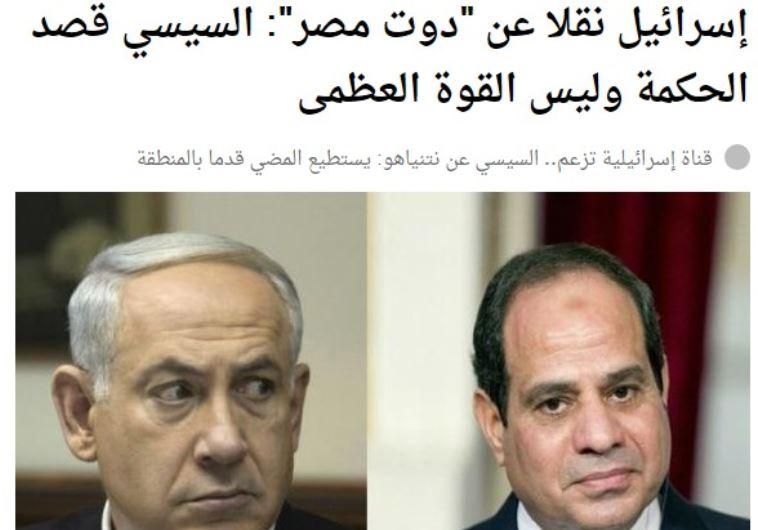 Screenshot of Egyptian website 'Dotmsr'