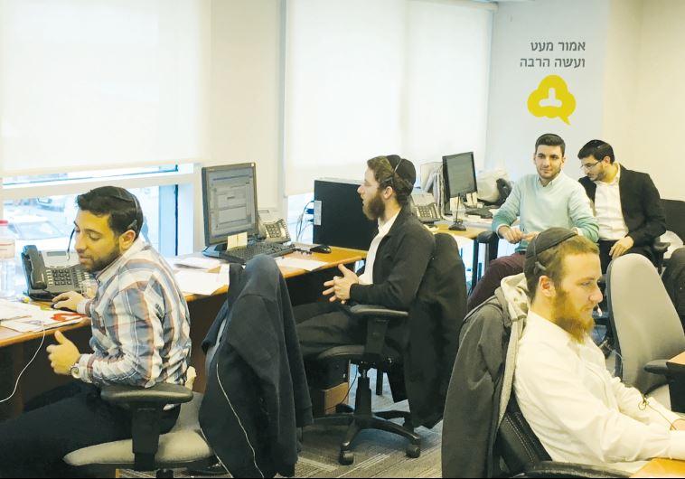 The Bnei Brak Employment Center