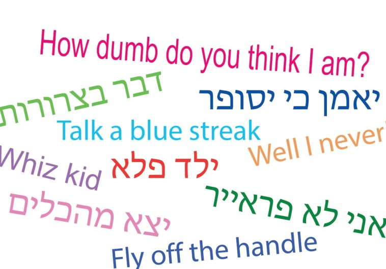 English translations to Hebrew sayings