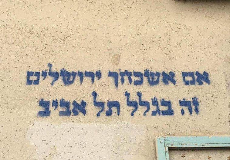 Jerusalem sign