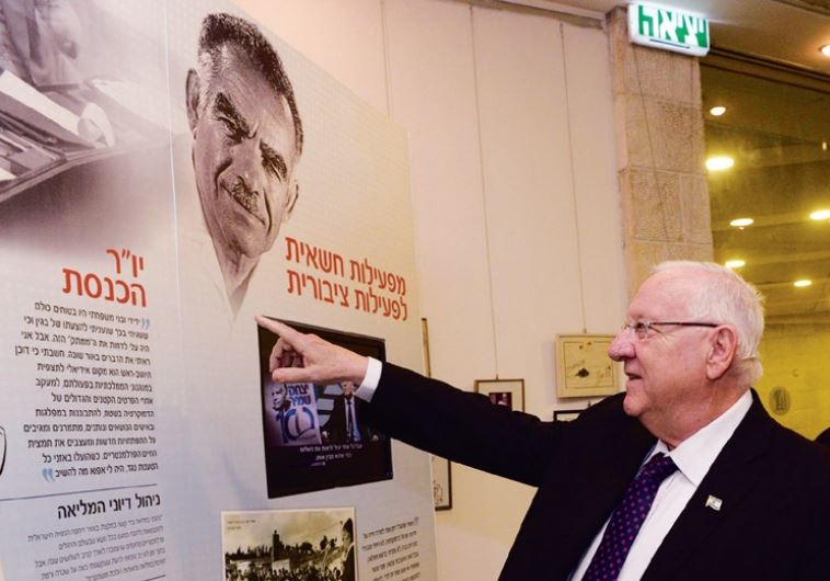 Shamir centenary exhibition