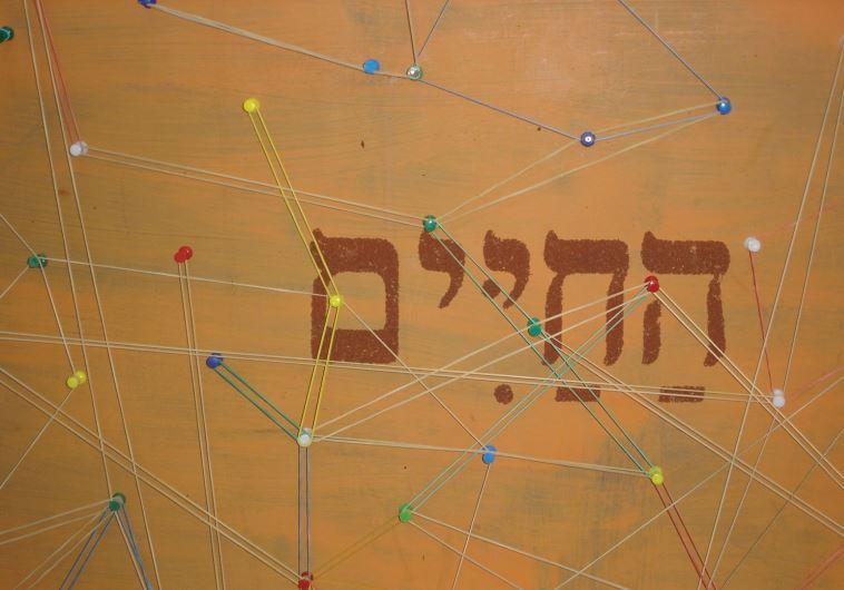 Midrashah gallery