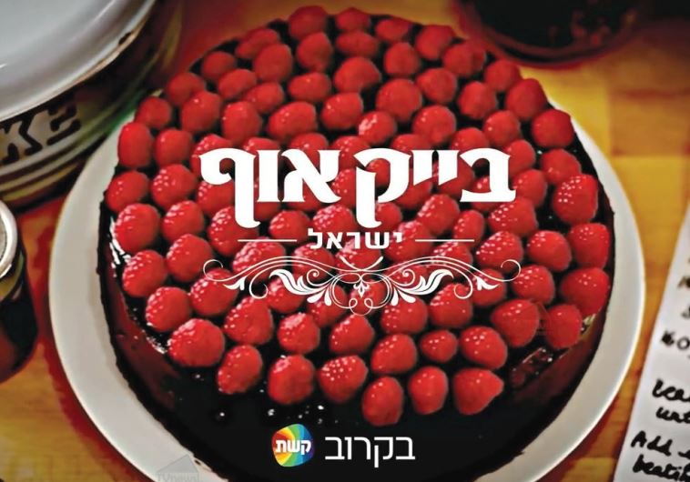 Bake-Off Israel