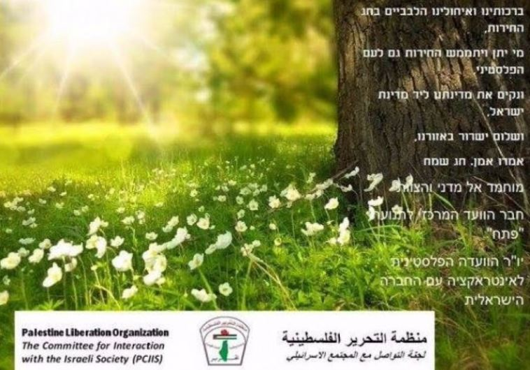 The missive issued by the PLO