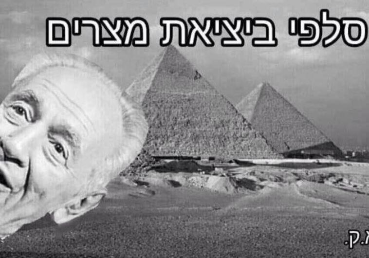 Shimon Peres' 'Exodus' selfie