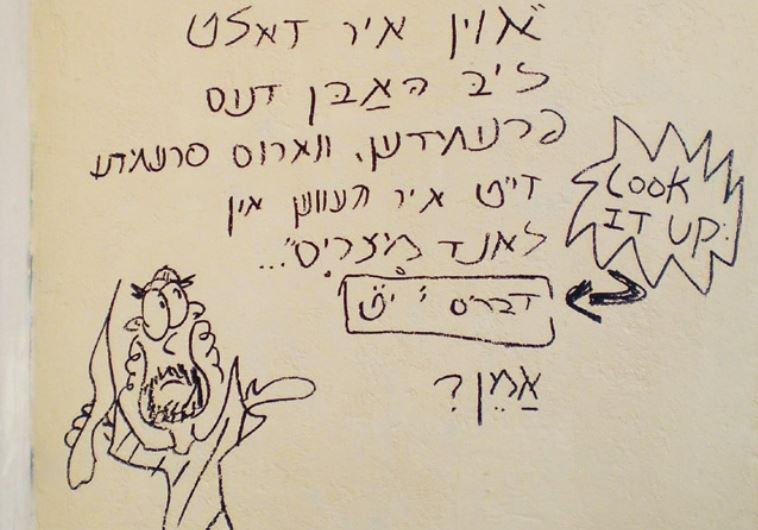 Tel Aviv graffiti