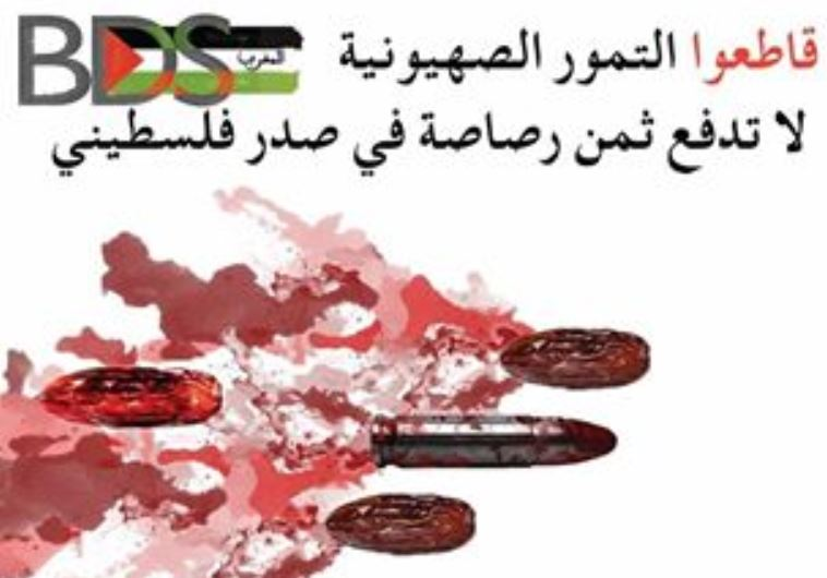 """The pamphlet calling to boycott """"Zionist dates"""""""