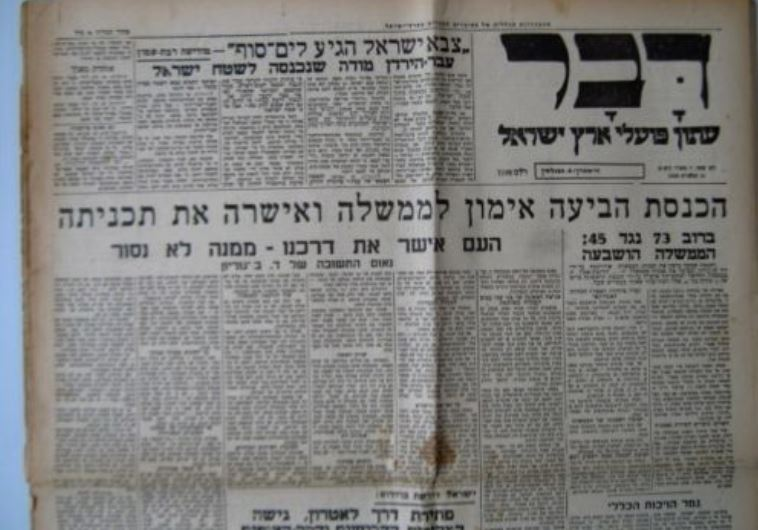 Davar newspaper