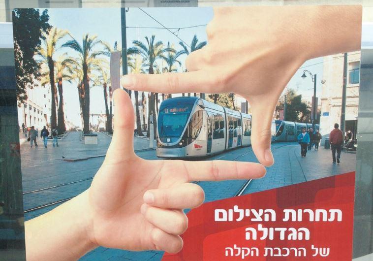 Israel light rail