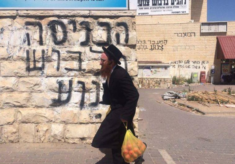 Beit Shemesh graffiti