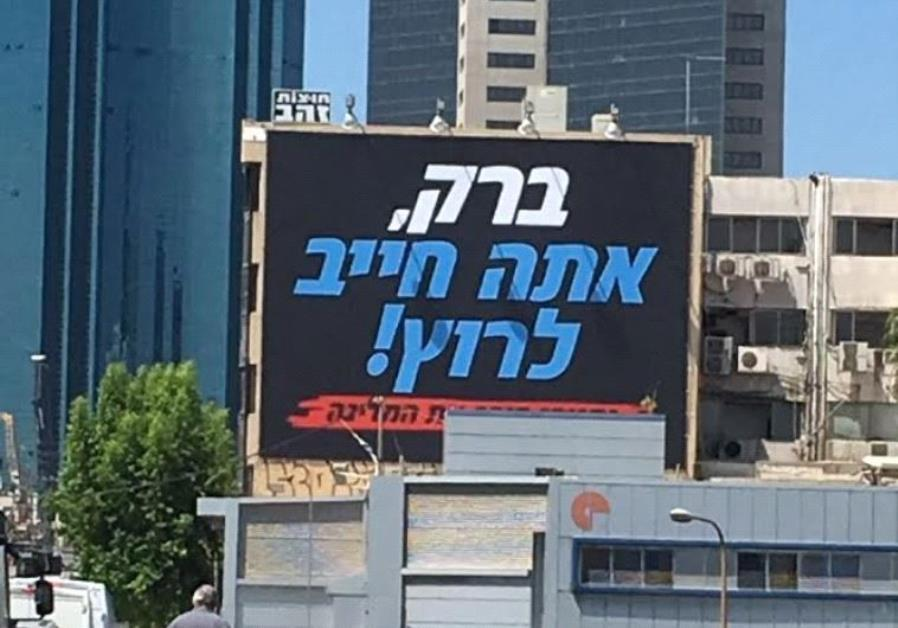ehud barak billboard
