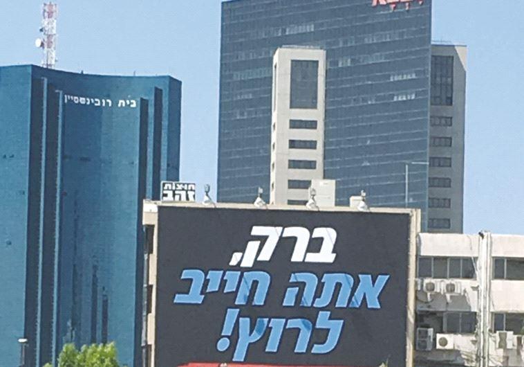 Une affiche à Tel-Aviv appelant au retour de Barak