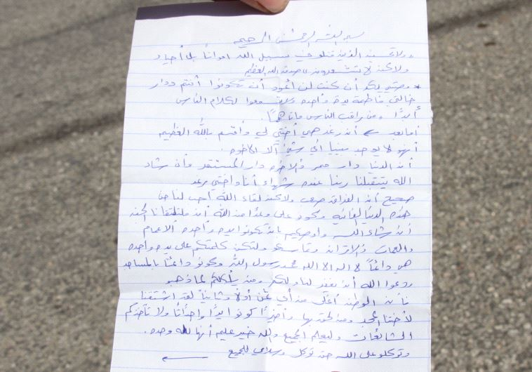The farewell letter allegedly written by Firas Khdour (photo credit: TOVAH LAZAROFF)