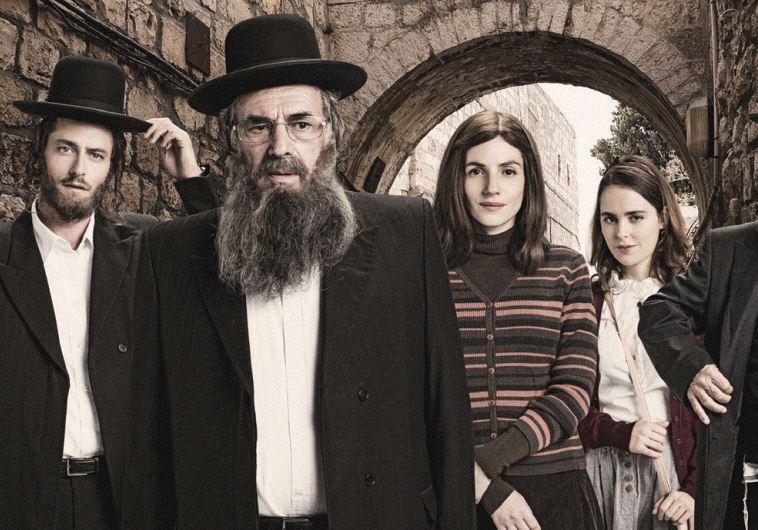 Israeli television show